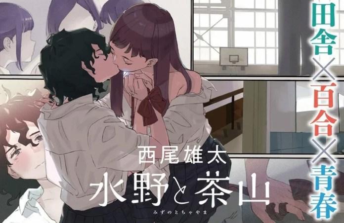 Imagem promocional de Mizuno to Chayama