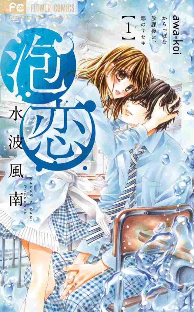 Capa do volume 1 de Awa-Koi