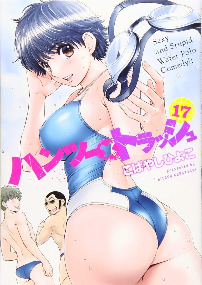 Capa do volume 17 de Hantsu x Trash
