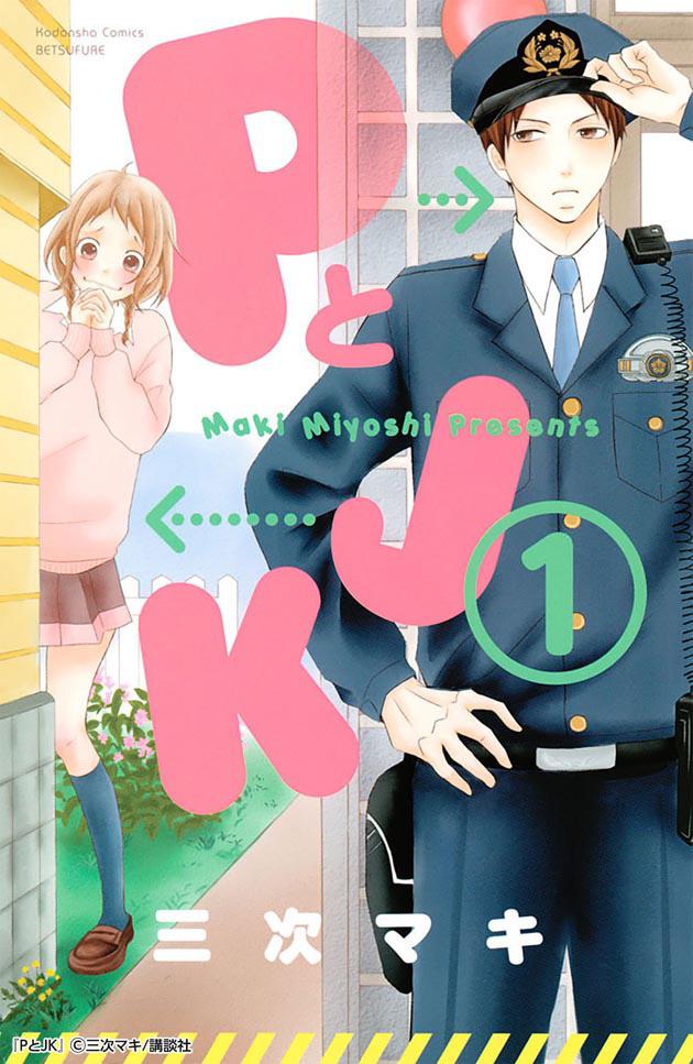Capa do volume 1 de P to JK (My Boy in Blue)