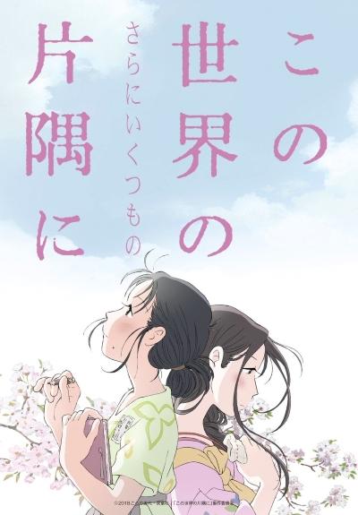 Kono Sekai no (Sara ni Ikutsumo no) Katasumi ni
