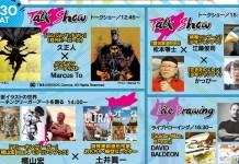Leiji Matsumoto cancela aparição em evento no final do mês