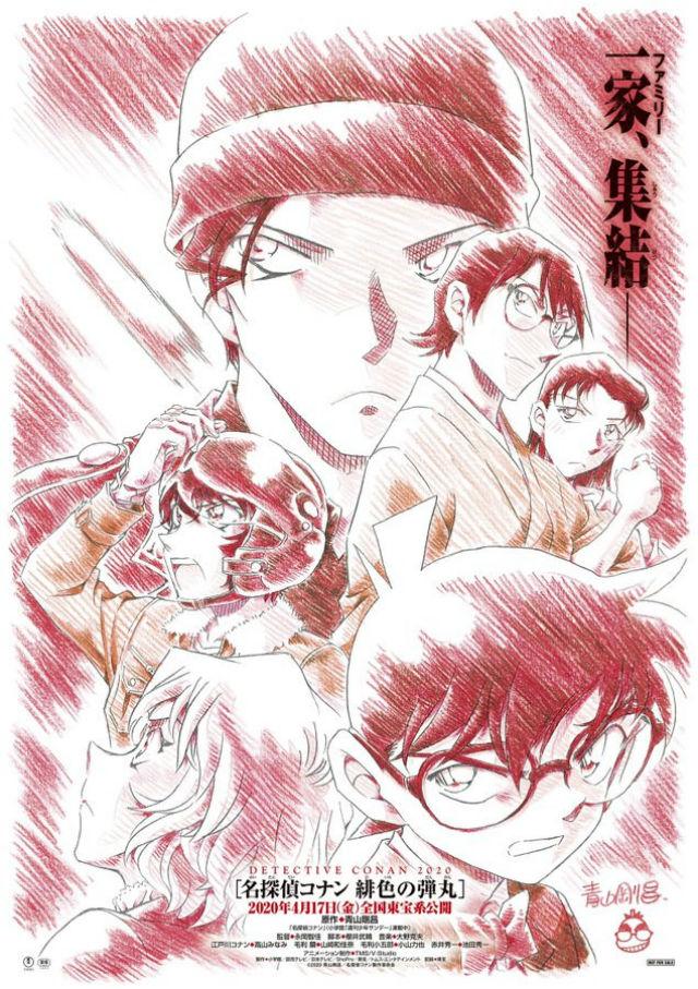 Imagem promocional do filme anime Detective Conan: The Scarlet Bullet