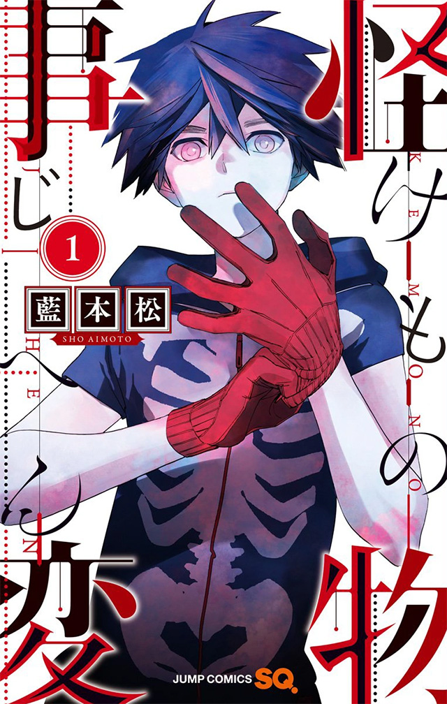 Capa do volume 1 de Kemono Jihen (Monster Incidents)