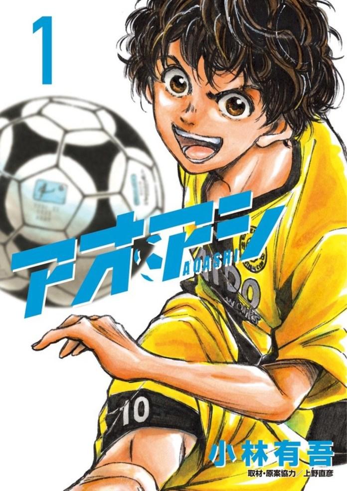 Capa do volume 1 do mangá Aoashi