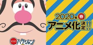 Hakushon Daimaou vai ter nova série anime
