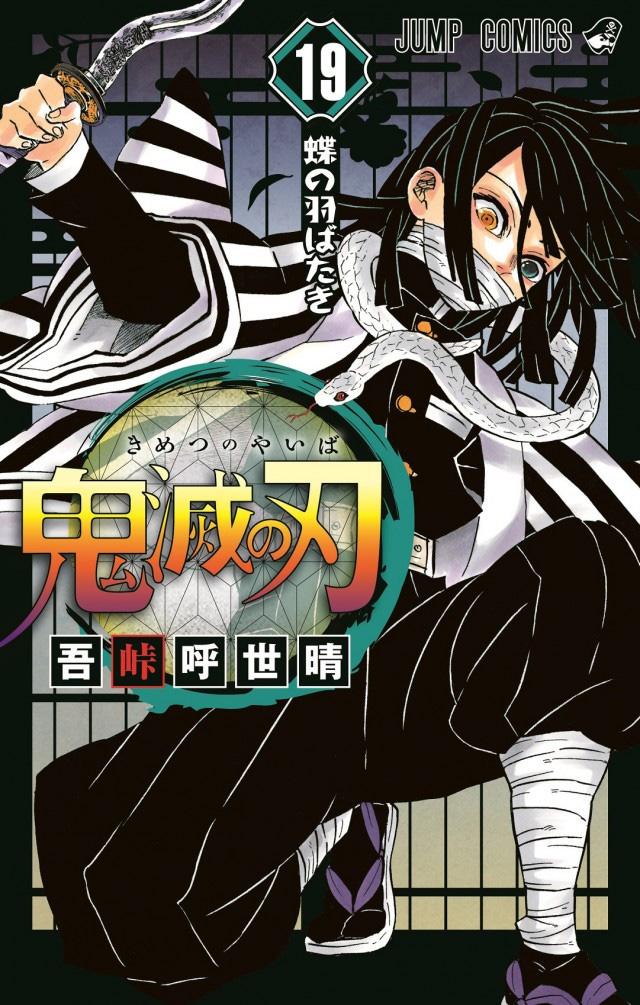 Capa do volume 19 de Kimetsu no Yaiba
