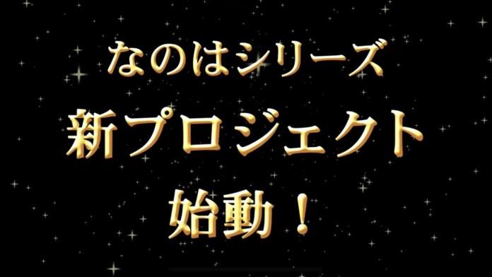 Magical Girl Lyrical Nanoha vai ter novo projeto