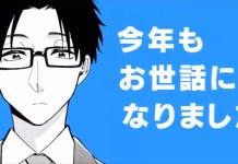 Wotakoi: Love is Hard for Otaku já tem mais de 9 milhões de cópias