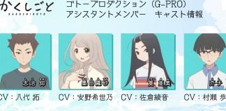 Adições ao elenco de Kakushigoto