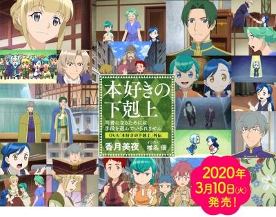 Honzuki no Gekokujou: Shisho ni Naru Tame ni wa Shudan o Erande Iraremasen OVA