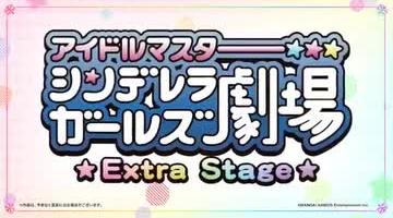 Idolmaster Cinderella Girls Gekijou: Extra Stage