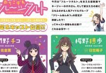 Adições ao elenco de Ochikobore Fruit Tart
