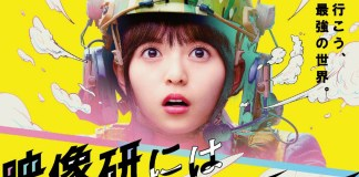 Filme live-action de Keep Your Hands Off Eizouken! foi adiado por tempo indeterminado