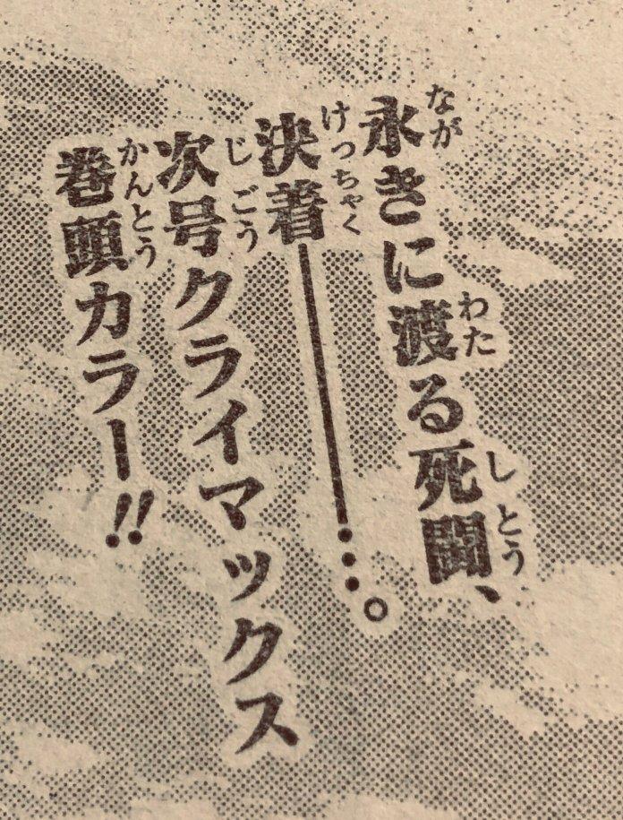 Anúncio do clímax de Kimetsu no Yaiba