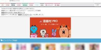 Editoras japoneses desistem de ação judicial contra sites que substituíram o Mangamura