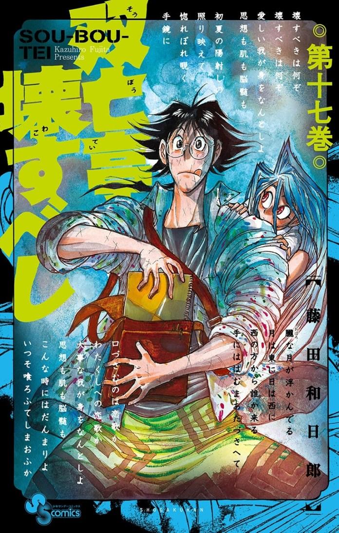 Mangá Sou-Bou-Tei Kowasu Beshi entra no seu último arco no 18º volume
