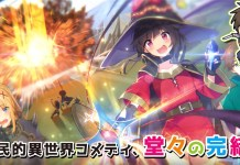 Trailer do último volume da novel de Konosuba