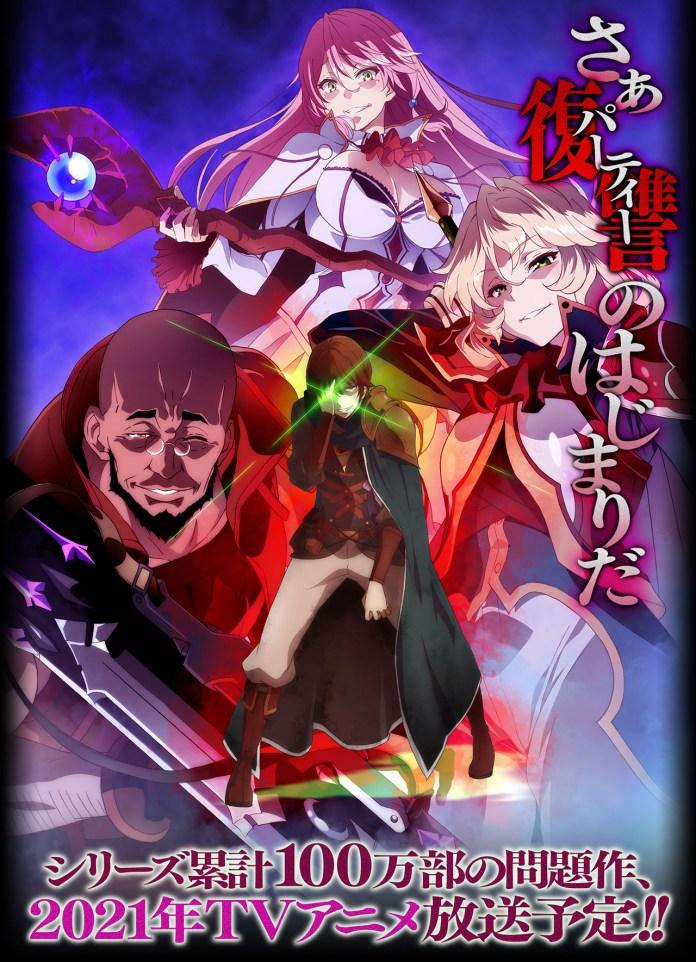 Anime de Kaifuku Jutsushi no Yarinaoshi vai estrear em 2021