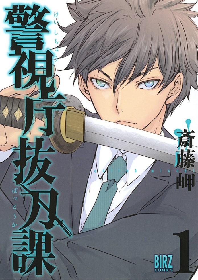 Capa do volume 1 do mangá Keishichou Battouka