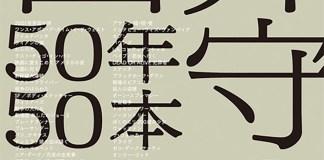 Mamoru Oshii vai lançar o livro 50 filmes, 50 anos