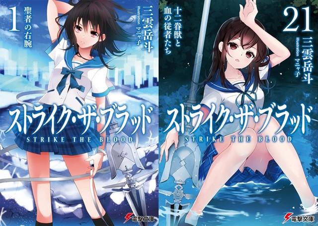 Capas dos volumes 1 e 21 de Strike the Blood