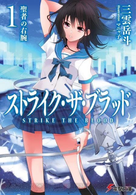 Novel de Strike the Blood termina em Agosto