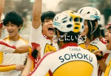 Trailer do filme live-action de Yowamushi Pedal