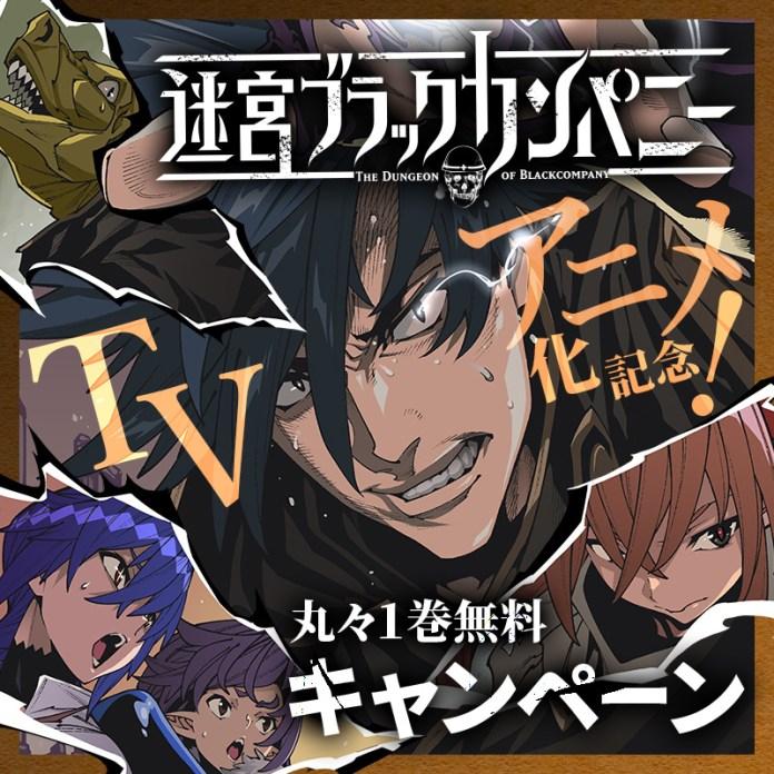 Imagem de anúncio da série anime de The Dungeon of Black Company