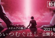 Knights of Sidonia vai ter filme anime em 2021