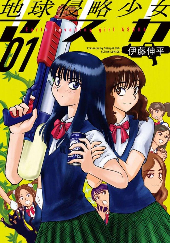 Capa do volume 1 de Earth Invading Girl Asuka (Chikyū Shinryaku Shōjo Asuka)