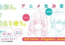 Revelado staff do anime Hige o Soru. Soshite Joshikousei o Hirou.