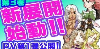 Trailer do 3º episódio de Tenchi Muyo! 5