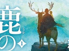Filme anime The Deer King adiado para 2021