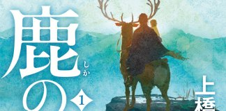Filme anime The Deer King adiado para 2021