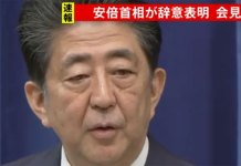O primeiro-ministro japonês Shinzo Abe anuncia renúncia