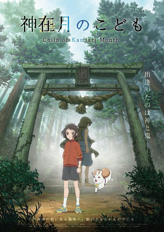 Imagem promocional de Child of Kamiari Month (Kamiari no Kodomo)