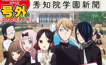 Anunciada Kaguya-sama: Love is War Temporada 3 e OVA