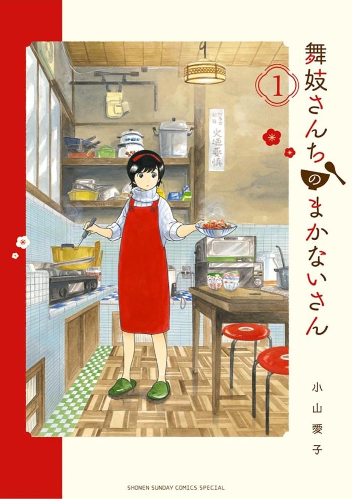 Capa do volume 1 de Maiko-san Chi no Makanai-san