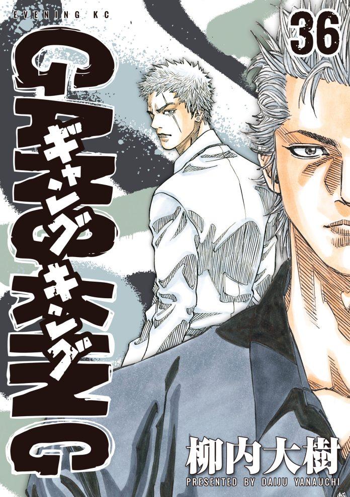 Capa do volume 36 de Gang King