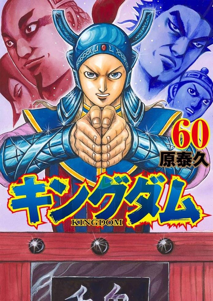 Capa do volume 60 do mangá Kingdom de Yasuhisa Hara