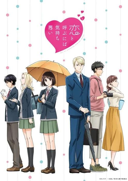Poster de Koi to Yobu ni wa Kimochi Warui (It's Disgusting to Call This Love)