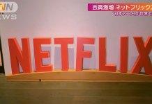 Anime está consistentemente entre os 10 programas mais assistidos em todo o mundo na Netflix