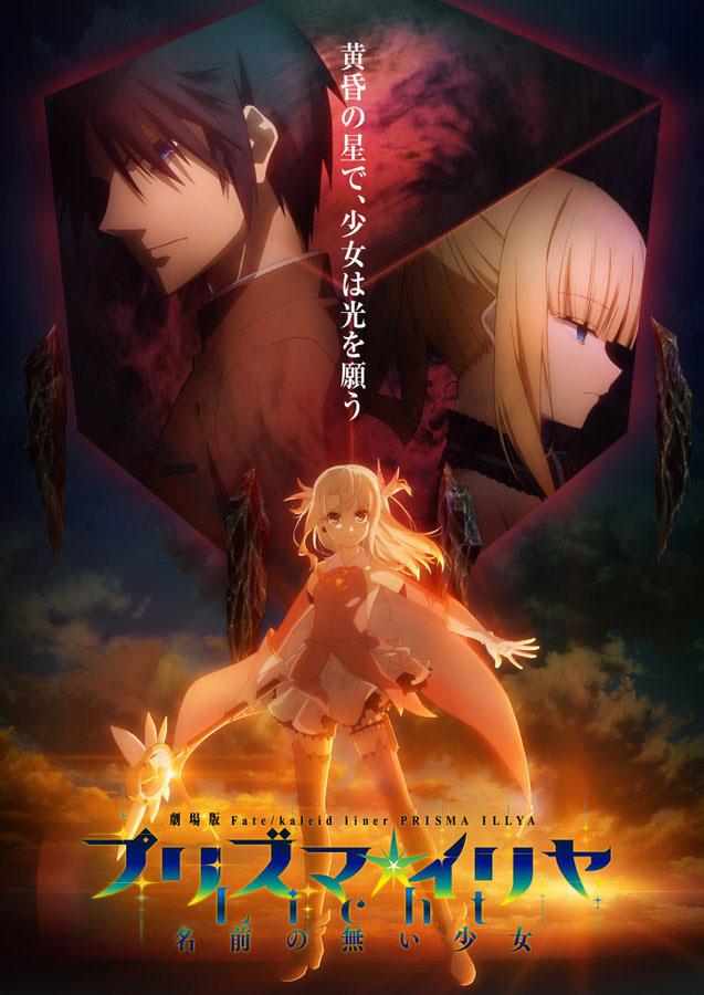 Nova imagem promocional do novo filme anime de Fate/kaleid liner Prisma Illya