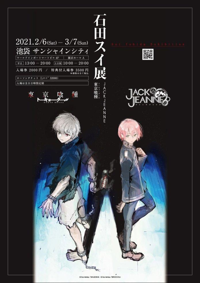 imagem promocional da exposição de Sui Ishida