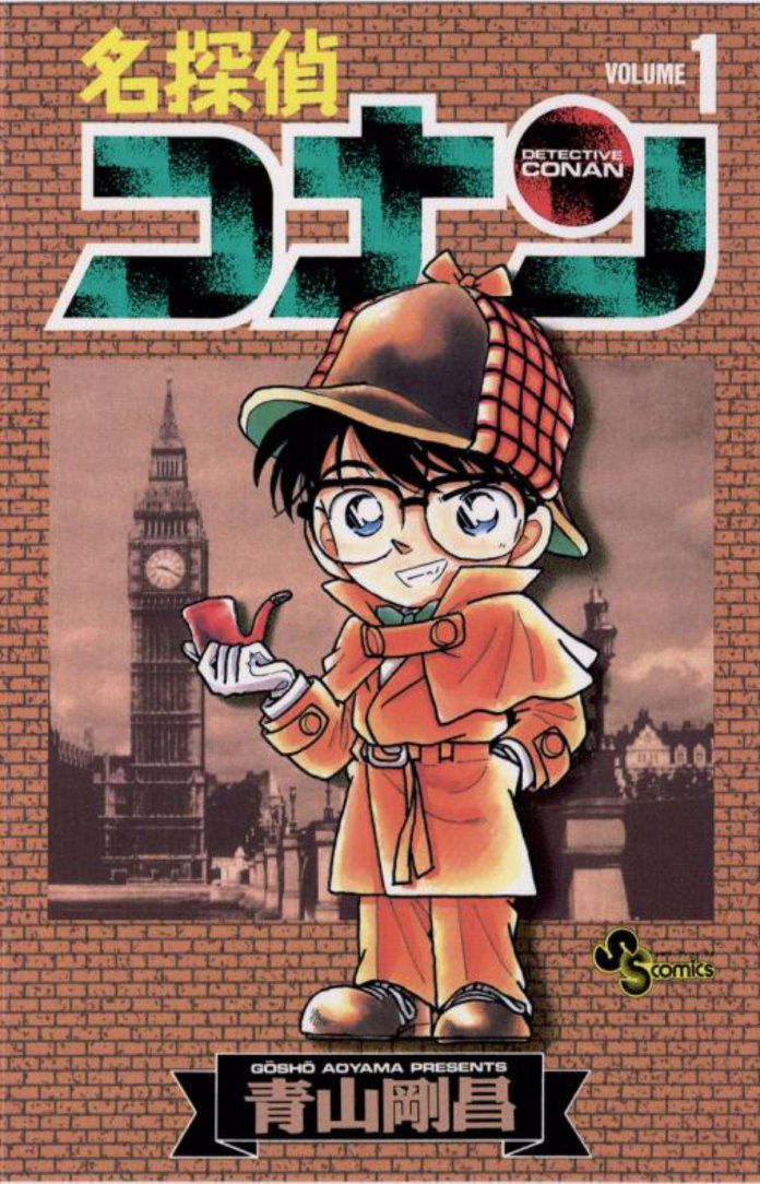 Detective Conan vol 1 cover