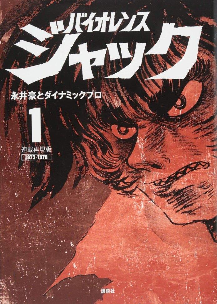 Violence Jack manga cover