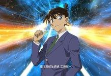 Detective Conan The Scarlet Bullet global