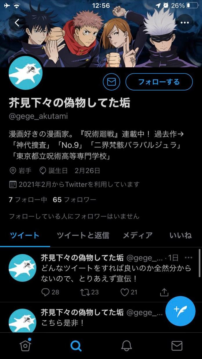 Gege Akutami twitter