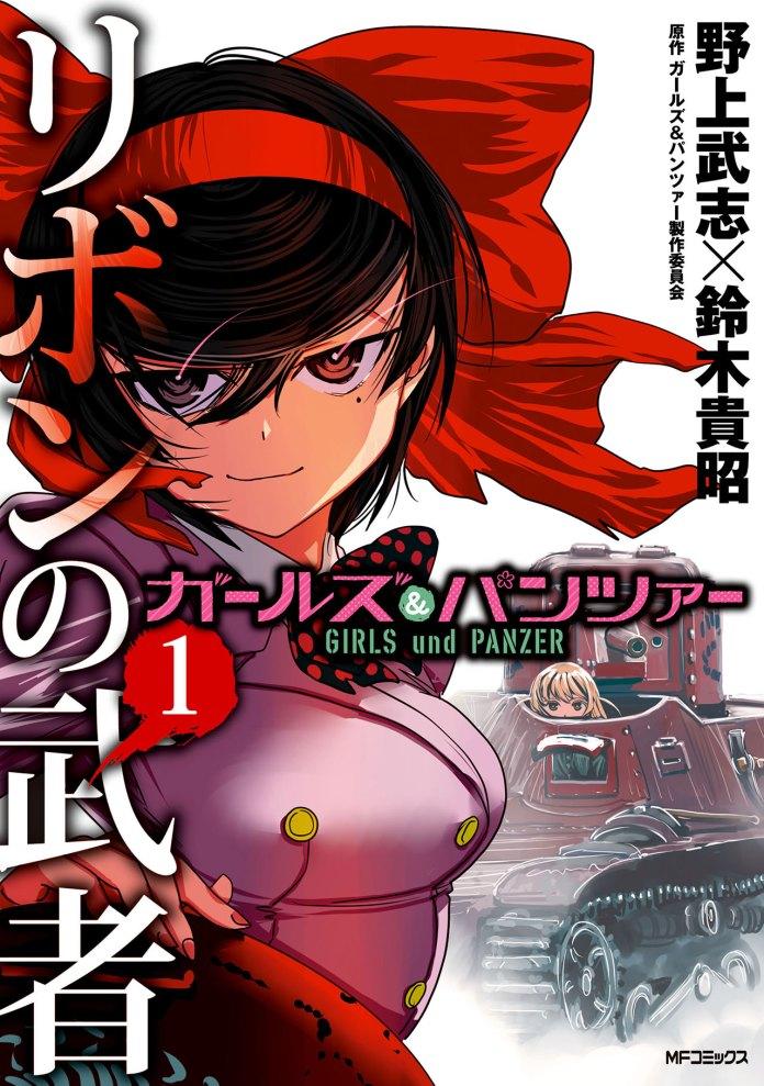 Capa do volume 1 de Girls und Panzer: Ribon no Musha